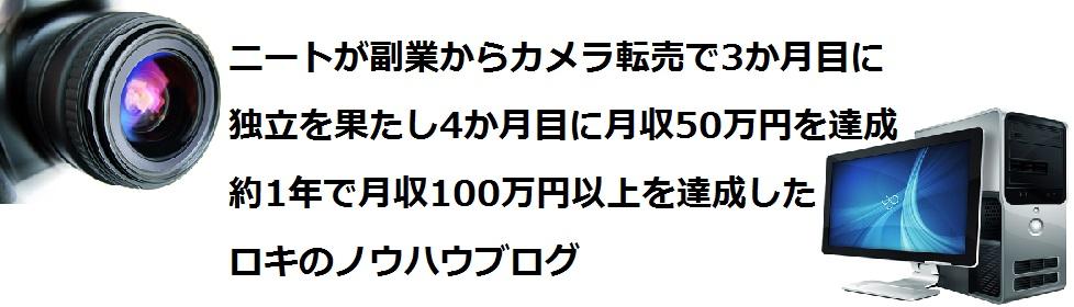 ニートが副業からカメラ転売で3か月目に独立を果たし 4か月目に月収50万円を達成したロキのブログ
