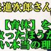 小泉新次郎さん【育休を取ったほうが良い理由】