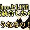 LINEとヤフーが経営統合!Yahooとラインの資本提携のメリットを図解で説明