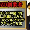 ZOZO創業者 前澤さん【初投稿】1000億円を通帳に記帳 お金のメンタルブロックセルフチェック