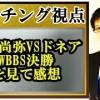 井上尚弥VSノニト・ドネア WBBSバンタム級決勝 2019年11月7日を見ての感想