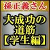 孫正義さん大成功の道筋【学生編】ソフトバンクグループ