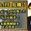 ソフトバンク(softbank)が出資したOYO LIFEがトラブル続きでYahoo(ヤフー)と資本提携解除を正式発表