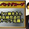ソフトバンクグループ(softbank)からユニクロ柳井さん社外取締役退任!ソフトバンク危機?