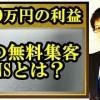 3000万円の利益をあげた無料集客SNSとは?
