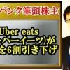 ソフトバンクが筆頭株主!Uber eats(ウーバーイーツ)が報酬を6割引き下げ