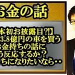 【日本初お披露目?!】前澤、3.8億円の車を買う お金持ちの話にどう反応するか?お金持ちになりたいなら・・・