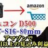 ニコンD500 AF-S16-80mm アマゾン(amazon)で1万円以上の見込み利益