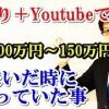 せどり+Youtubeで月収100万円〜150万円稼いだ時にやっていた事