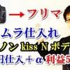 キタムラネット仕入れ キヤノン kiss N ボディ2200円+α 利益5000円