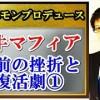 ホリエモン(堀江貴文)プロデュース「和牛マフィア」以前の挫折と復活劇①