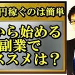副業で月5万円稼ぐのは簡単です。今から始める副業でおススメは?