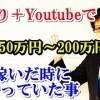 せどり+Youtubeで月収150万円〜200万円稼いだ時にやっていた事