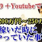 せどり+Youtubeで月収200万円〜250万円稼いだ時にやっていた事