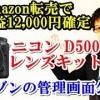 カメラ転売やるならAmazon使わなきゃ損ですよ