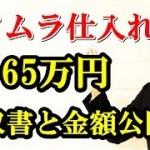 キタムラ仕入れ65万円 領収書と金額公開!