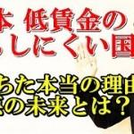 日本「低賃金のくらしにくい国」に堕ちた本当の理由 最悪の未来とは?