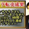 カメラ転売 コンサル生 Sさん 副業で1日3時間程度の作業で 月収20万円以上達成インタビュー