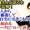 本田健さんが語るを見ての見解!できる人からセルフ備蓄して1週間自宅に引きこもろう! 今から始めるテレワークについて