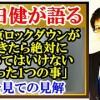 本田健が語る「東京ロックダウンが起きたら絶対にやってはいけないたった1つの事」を見ての見解