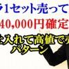カメラ1セット売って純利益40,000円確定 安く仕入れて高値で売るパターン