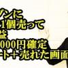 アマゾンでカメラ1個売って純利益約10,000円確定  商品紹介&レシート+売れた画面共有
