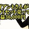 カメラ転売クライアント カメラ1セット売って純利益36,000円達成