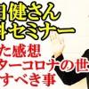 本田健さん有料緊急セミナーを見た感想 アフターコロナの世界準 備すべき事