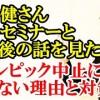 本田健さん有料セミナーとその後の話を見た感想オリンピック中止にならない理由と対策